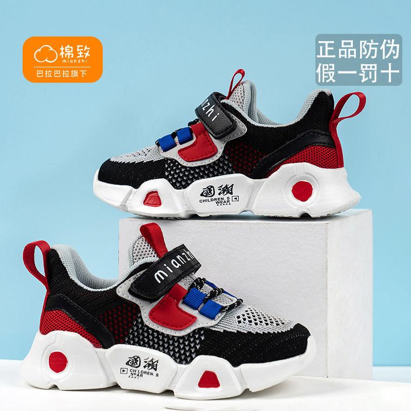 54259-巴拉巴拉旗下棉致正品男童鞋夏季单网透气儿童运动鞋中大童跑步鞋-详情图
