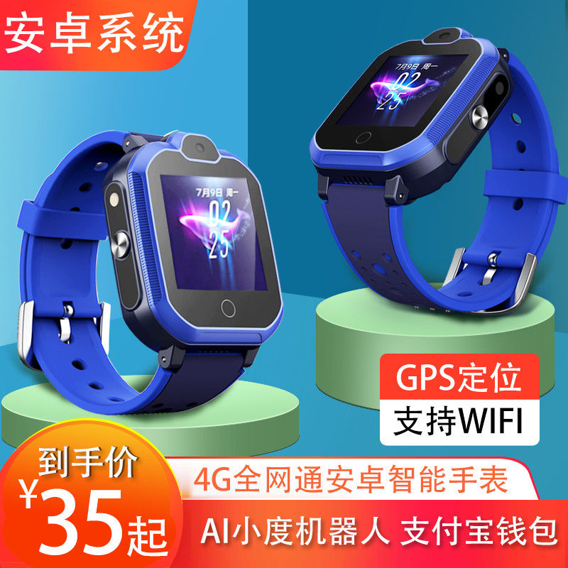 小叮郎4G黑科技智能小度助手电子儿童电话手表定位防水多功能天才