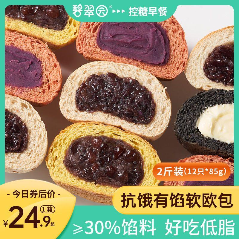 75808-碧翠园欧包全麦欧包带馅紫米红豆软面包新鲜短保黑麦粗粮健身代餐-详情图