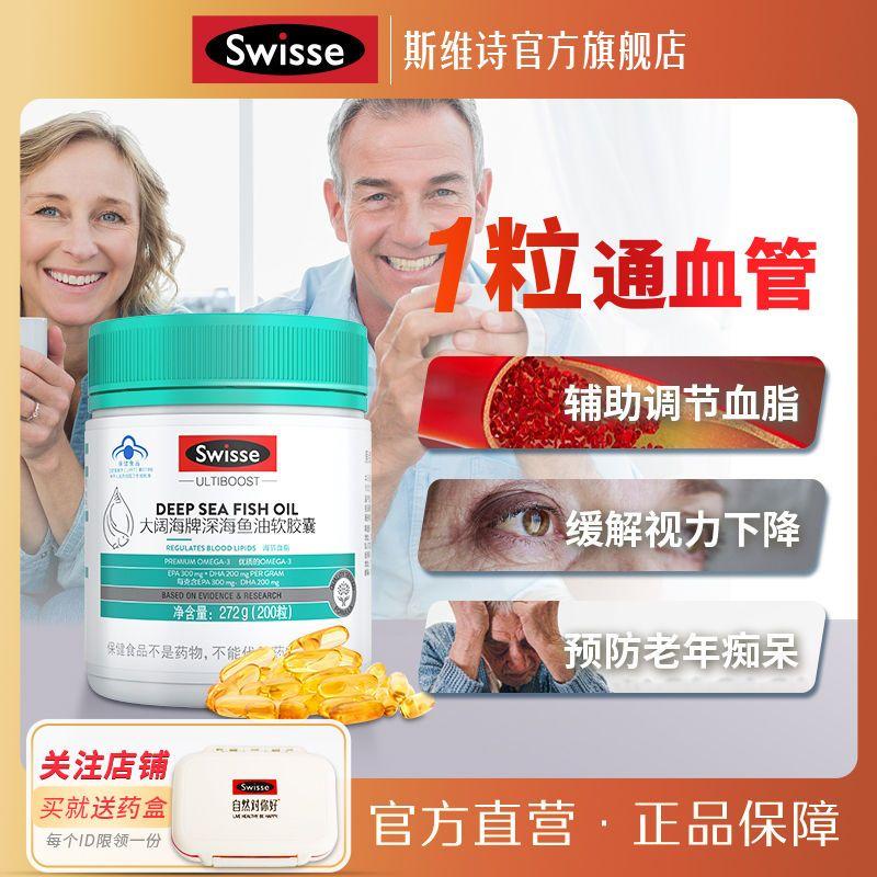 Swisse大阔海牌深海调节血脂中老年人DHAEPA维E鱼油胶囊200粒效期