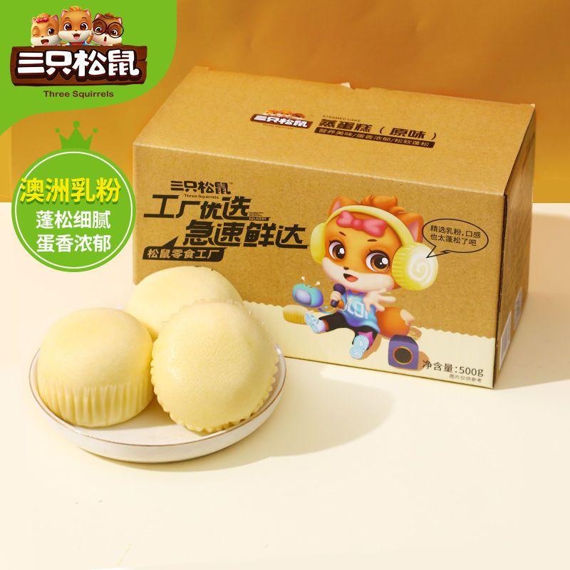 【三只松鼠_蒸蛋糕500/520g】健康零食营养早餐面包糕点推荐_蛋糕