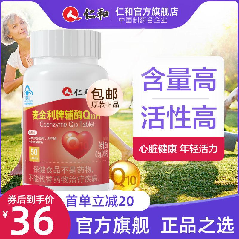 仁和辅酶Q10咀嚼片*50粒 300mg护心保健品肝功能备孕调理心脑血管