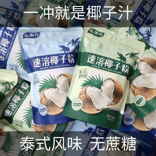 77766-泰式风味椰子粉袋装500g无蔗糖椰汁粉早餐奶茶冲饮特产速溶饮料-详情图