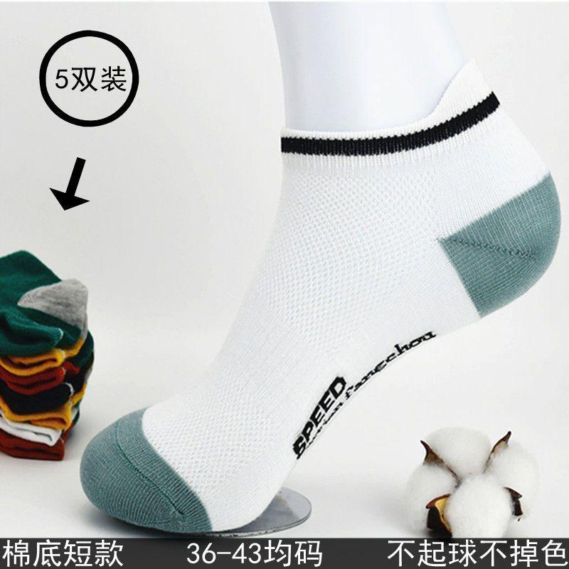 袜子男款夏季透气短款纯棉防臭百搭运动舒适提耳潮流吸汗船袜篮球