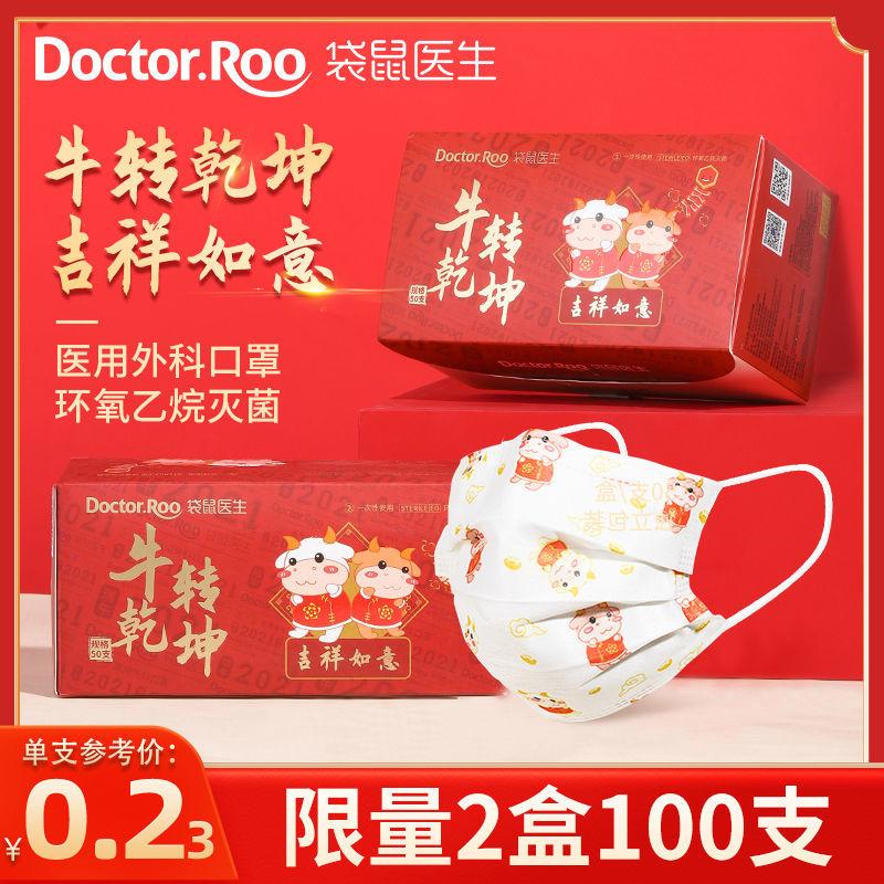 袋鼠医生医用外科口罩牛年限定吉祥如意印花口罩医用外科灭菌防护