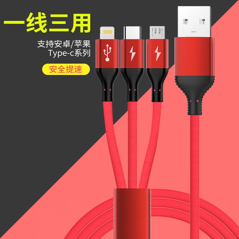 一拖三数据线三合一充电线typec适用于苹果华为手机vivo手机OPPO