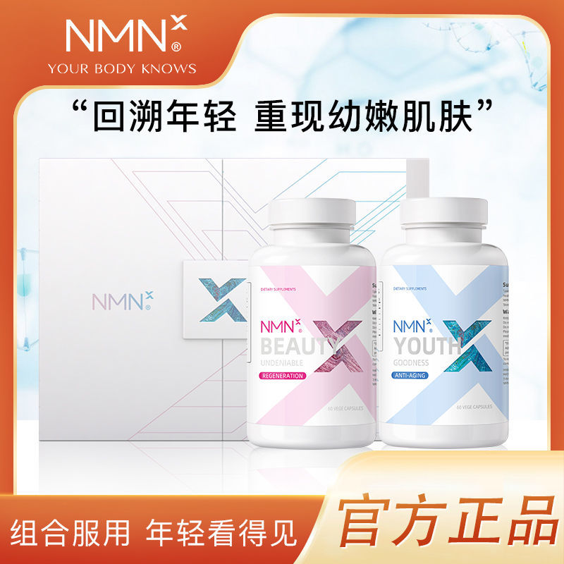 进口NMN增强形抗糖美白【YOUTH+BEAUTYT】NMNX高含量组合送礼盒装