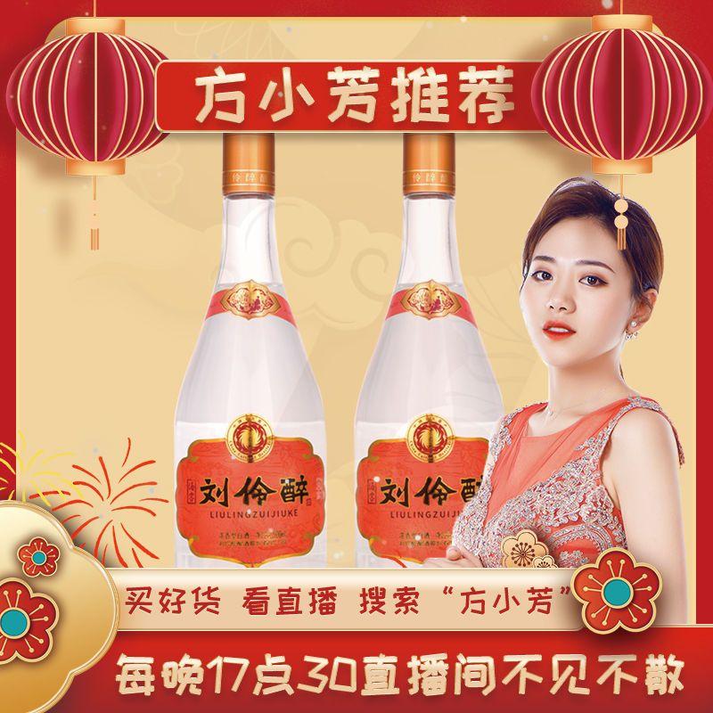 【小芳推荐】刘伶醉酒客52度2瓶浓香型酒纯粮食酒正宗国产白酒