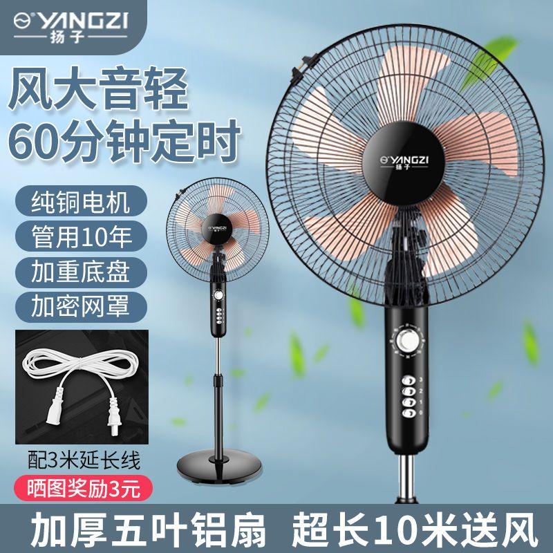 54169-扬子电风扇落地扇摇头静音电扇立式空调扇落地式风扇塔扇无叶风扇-详情图