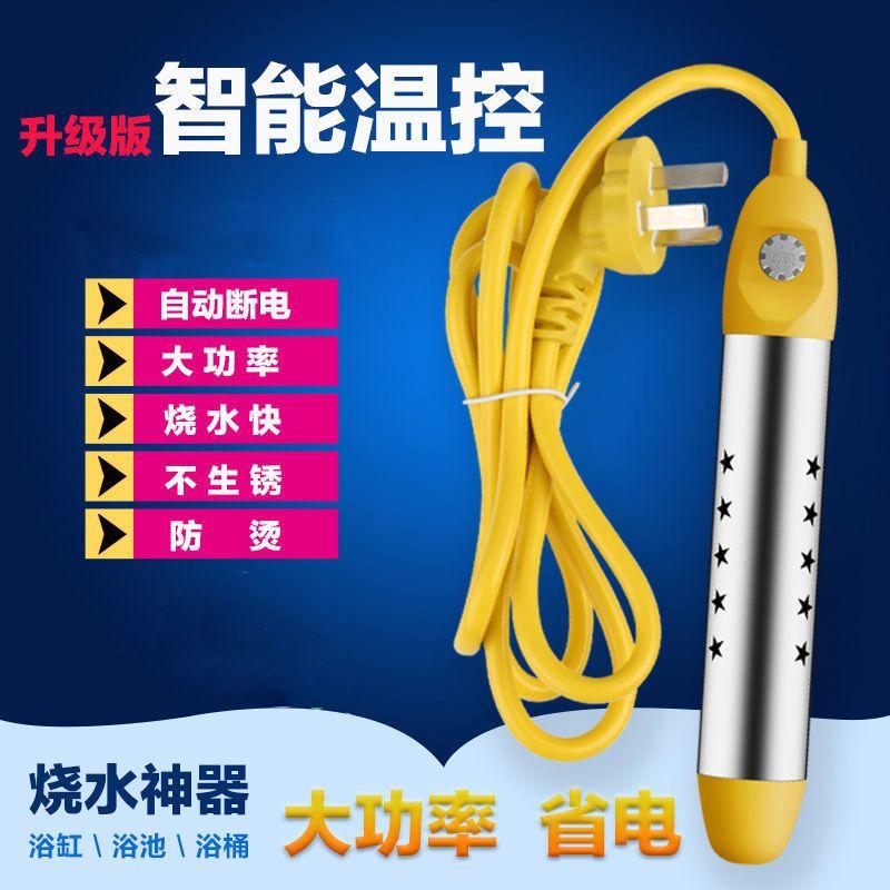 金正烧水棒自动断电电热管烧水器电加热管烧水快加热器学生安全