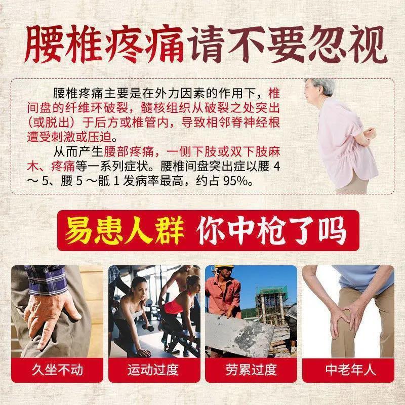 【永不腹发】腰间盘突出膏贴腰肌劳损腰疼压迫坐骨神经腿疼麻木贴