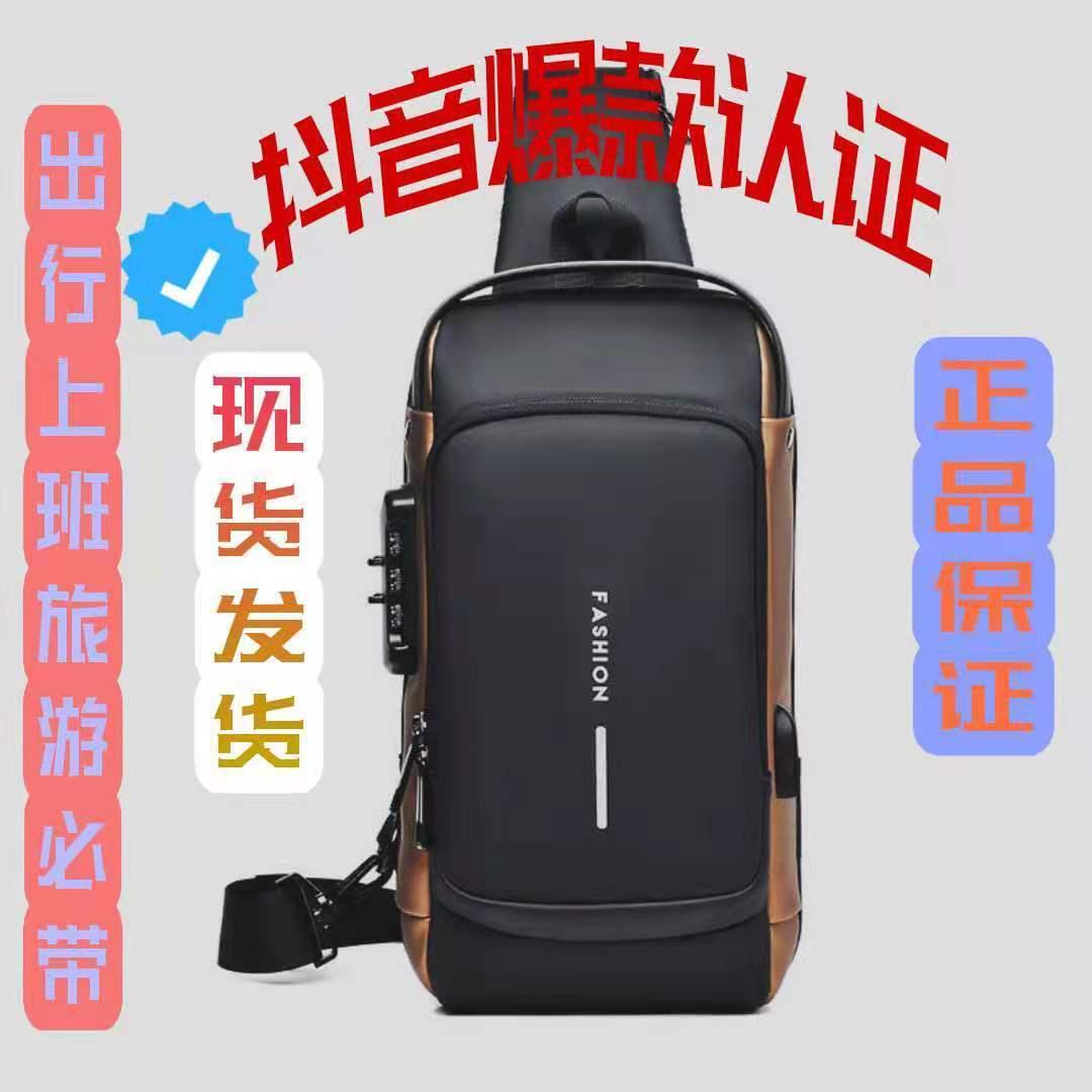 多功能胸包机车包带USB男女胸包通用时尚大容量多功能包防水包
