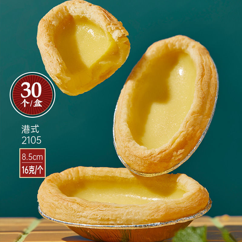 88791-奥昆2105港式蛋挞皮带锡底材料组合套装蛋挞液套餐家用烘焙半成品-详情图