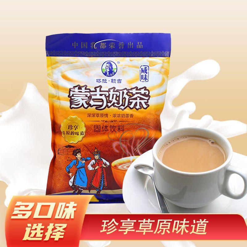 77809-内蒙古咸味奶茶塔拉额吉内蒙古特产奶茶粉400g原味奶茶内含20小袋-详情图