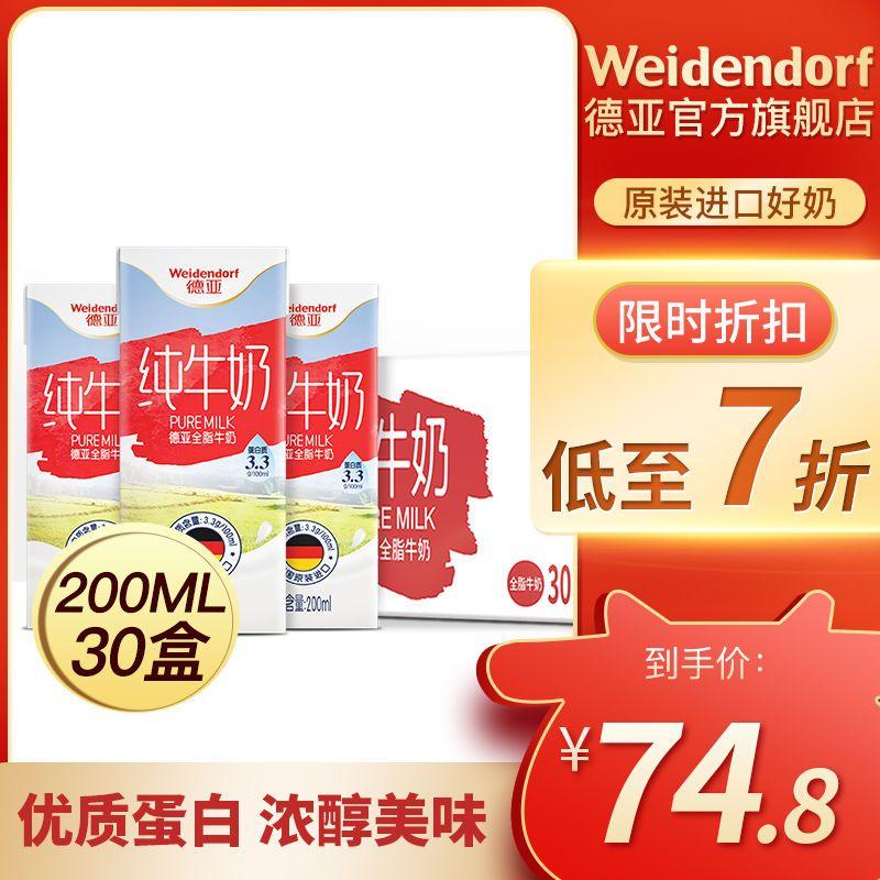 德亚 德国原装进口全脂纯牛奶200ml*30盒牛奶整箱批发