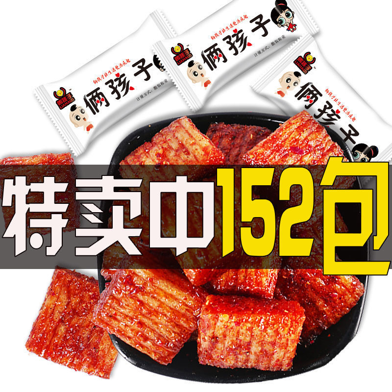 【特卖152包】麻辣大刀肉辣条网红怀旧休闲零食品小吃特产批发价