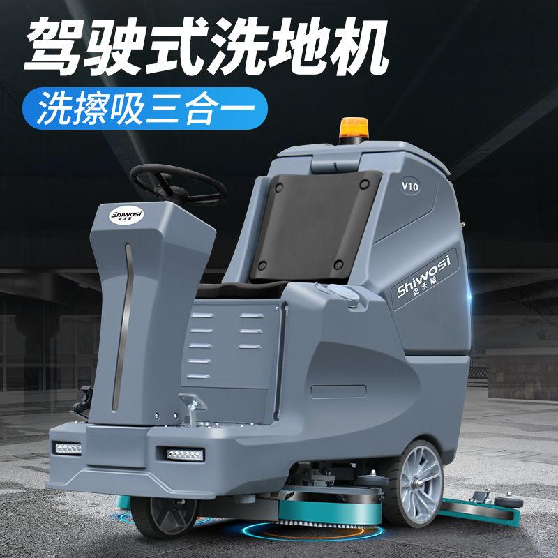 驾驶式洗地机工厂车间扫地机工业拖地机商场物业洗地车商用擦地机