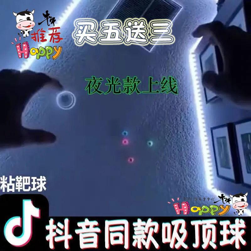 同款夜光粘粘球黏黏球儿童粘靶粘粑球夜光荧光粘墙球玩具解压神器