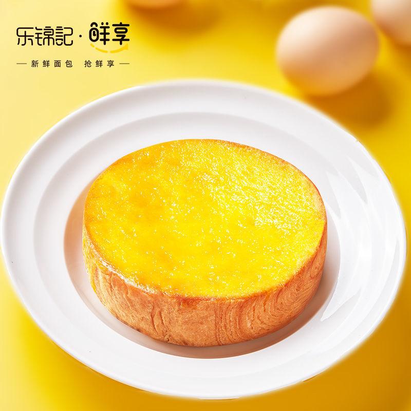 乐锦记鲜享岩焗芝士面包奶香吐司早餐美味烘焙面包零食
