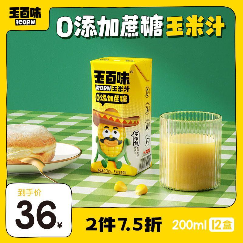 玉百味鲜榨玉米汁果汁原浆五谷杂粮果汁饮料饮品营养早餐奶非浓缩