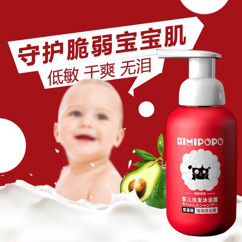 海绵泡泡氨基酸婴儿洗发沐浴露二合一儿童洗发水新生婴幼儿洗护品