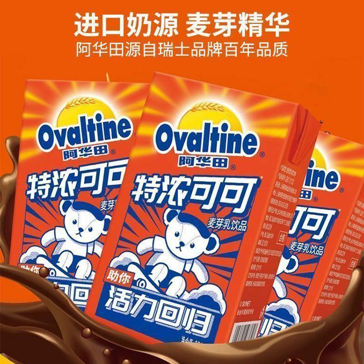 阿华田特浓可可麦芽乳饮料燕麦泰迪熊联名早餐奶特浓可可250ml