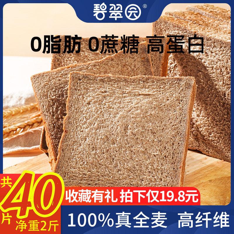 88732-碧翠园黑麦全麦面包片吐司代餐饱腹低0脂肪0无糖精早餐热量零食品-详情图