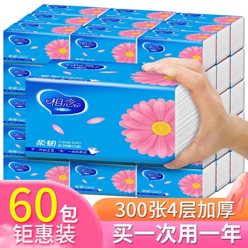 【60包家用一年】300张原木纸巾抽纸批发整箱餐巾纸面巾家用10包