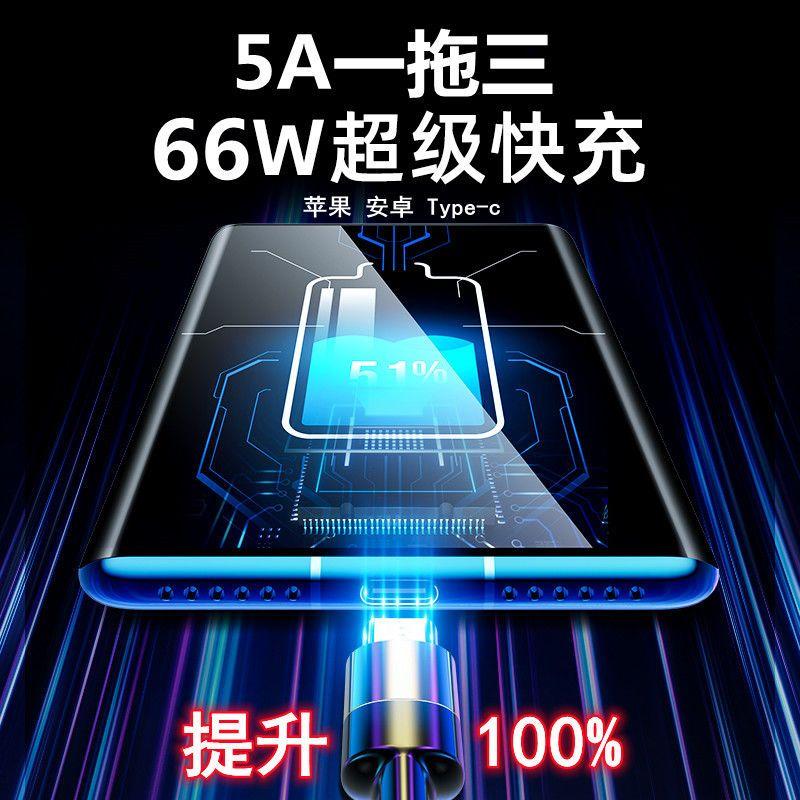 手机充电线一拖三适用苹果数据线华为充电线快充通用三合一数据线
