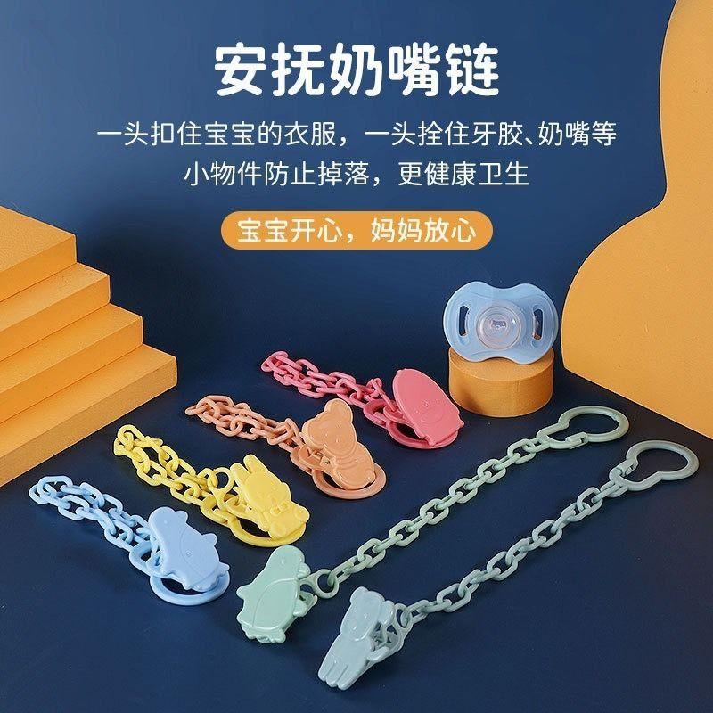 宝宝塑料奶嘴链夹婴儿安抚奶嘴防掉链安全扣夹