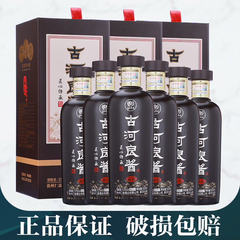 贵州茅台镇酱香型白酒纯粮正宗53度原浆白酒坤沙酱酒整箱礼盒装