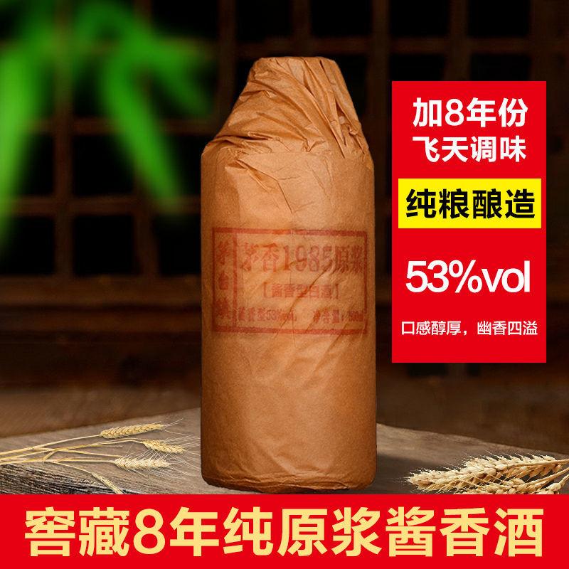 贵州酱香酒53度茅台镇纯粮造高粱小麦水仁怀酱香型白酒纯粮