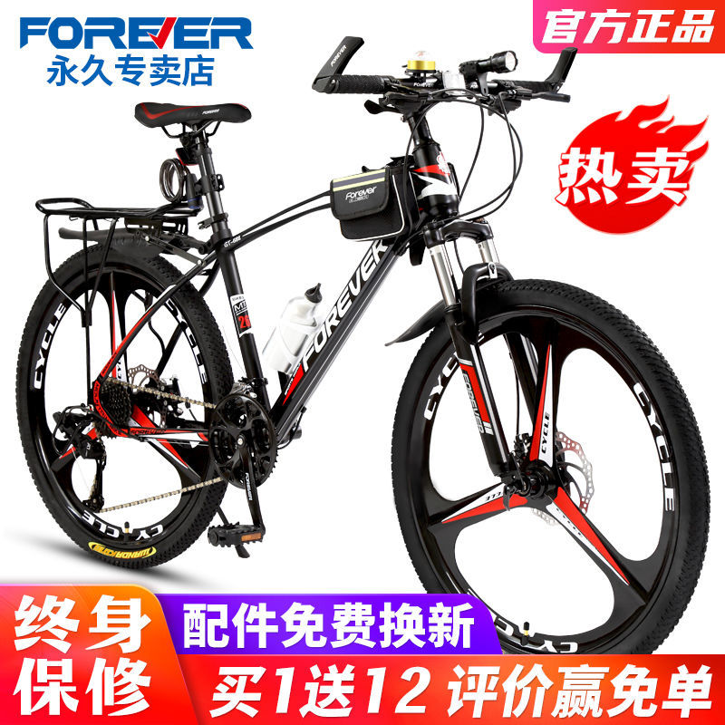 上海永久牌山地车自行车男孩女式成人学生减震单车越野赛车公路车