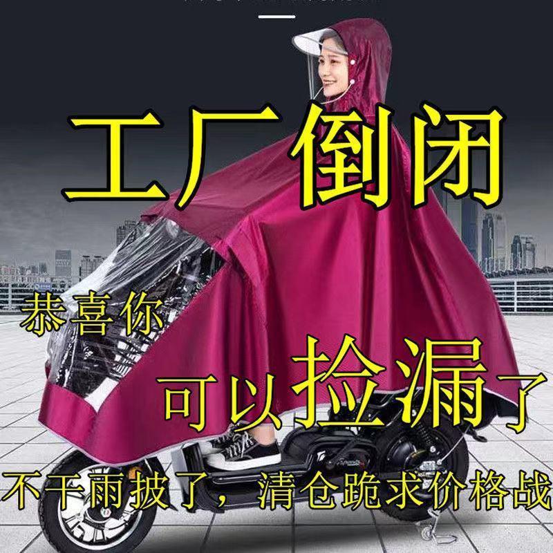 雨披电动车摩托车双帽檐单双人男女士雨衣加大骑行户外电瓶车雨披