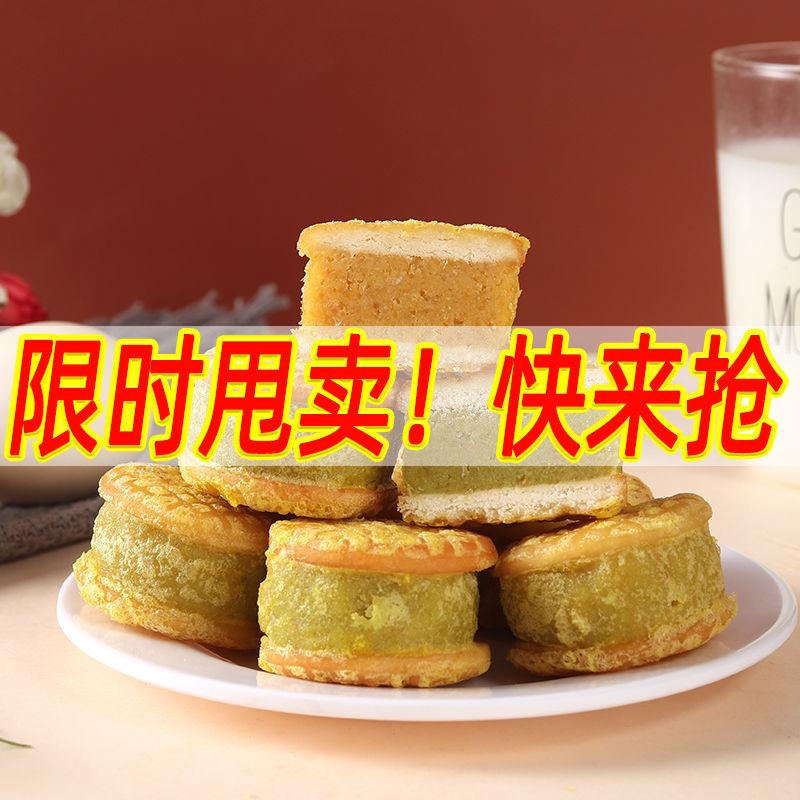 绿豆饼板栗酥饼传统糕点手工特产零食整箱批发馅饼多口味早餐食品