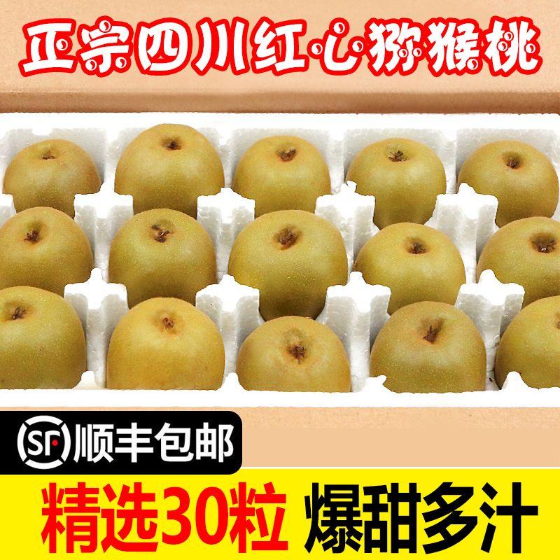 【顺丰】四川红心猕猴桃新鲜应季水果整箱批发奇异果弥猴桃弥核桃