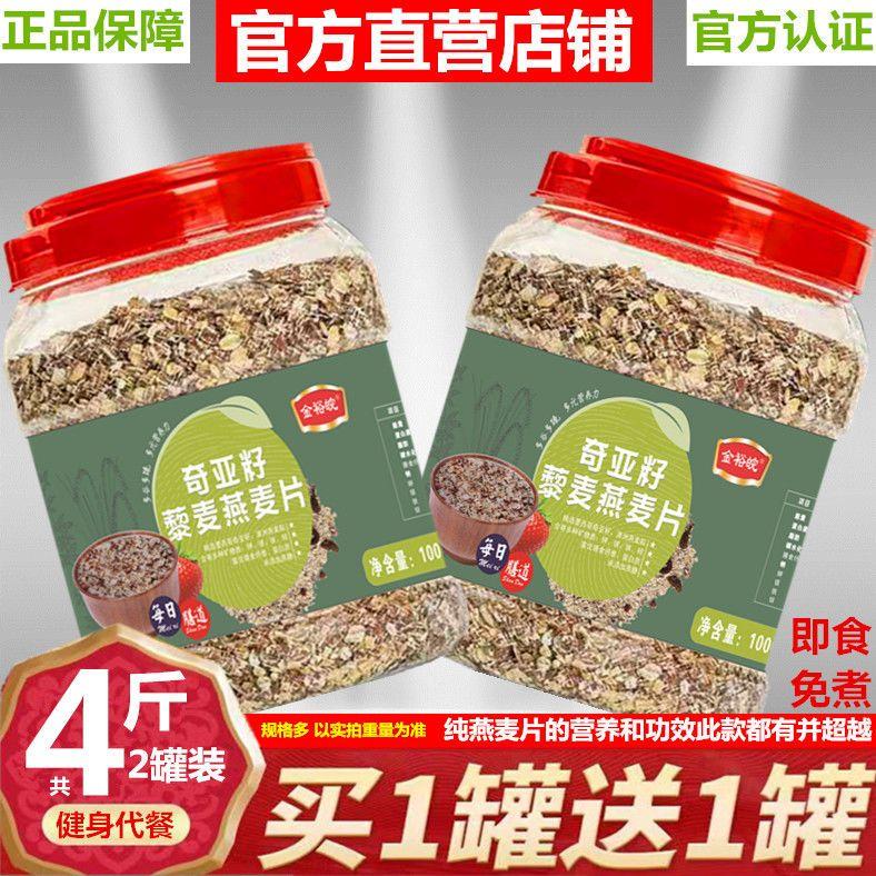 【4斤2罐】奇亚籽藜麦燕麦片即食强饱腹无糖精早餐速食冲泡450克