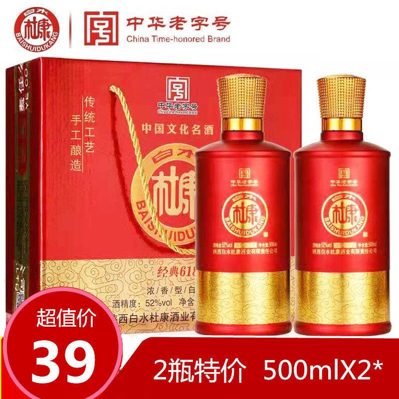 白水杜康酒52度500mlx2瓶l礼盒白酒整箱特价浓香型纯粮食高粱酒
