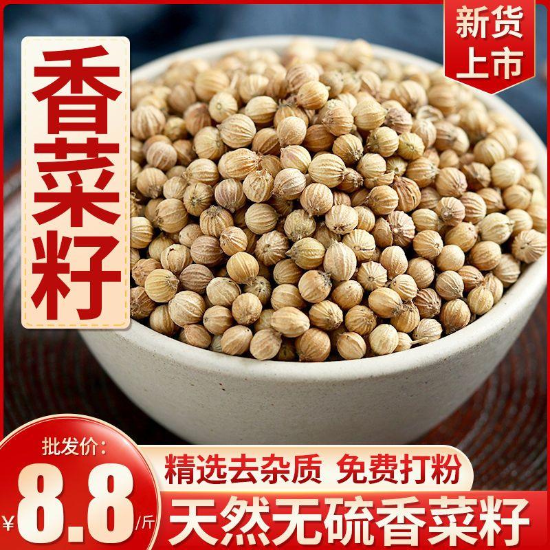 香菜籽致味芫荽籽胡荽籽香籽可打粉另售八角香料大全卤料炖菜火锅