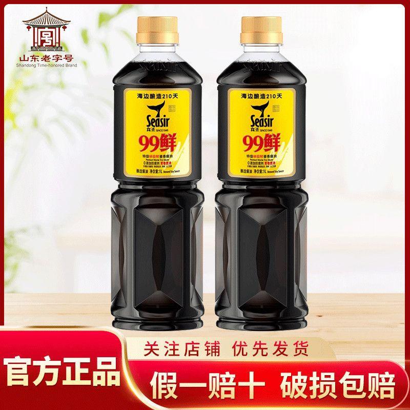 味极鲜99鲜酱香酱油生抽1L家用0添加特级酿造酱油调味品炒菜食圣