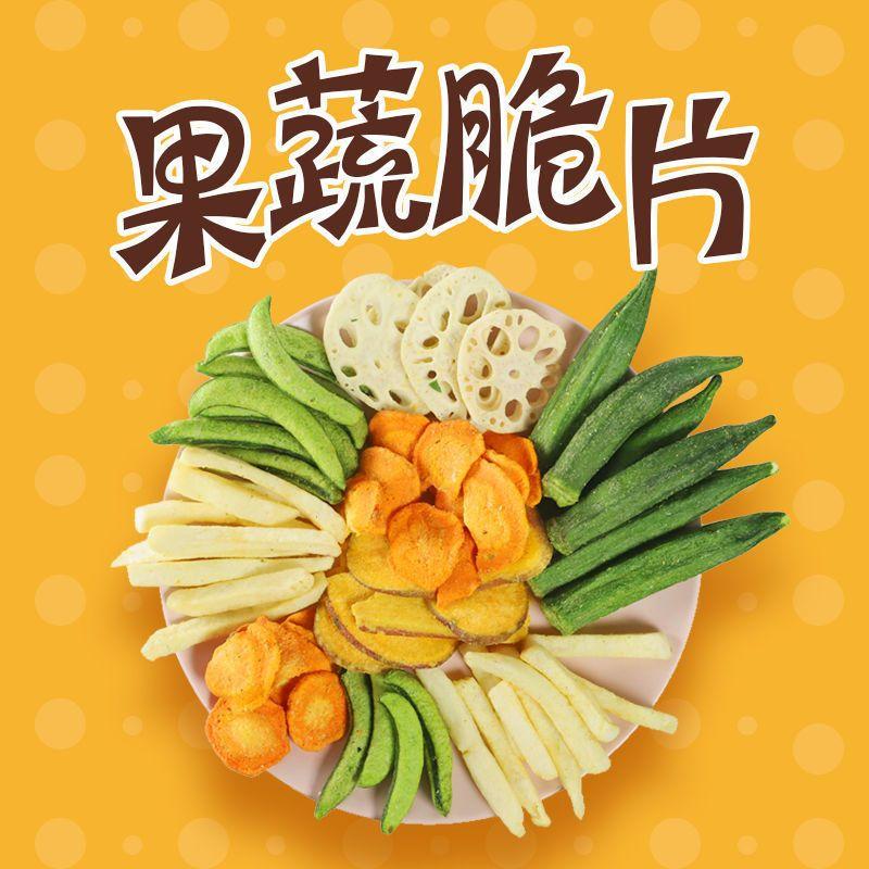 88789-特价什锦果蔬脆片蔬菜干地瓜脆片混合装脱水即食香菇秋葵脆袋装-详情图