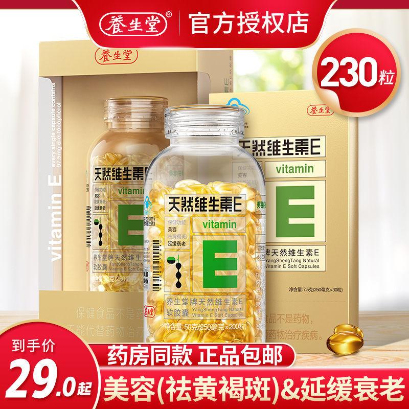 养生堂天然维生素E软胶囊VE美容养颜祛黄褐斑延缓衰老内服外用主图0