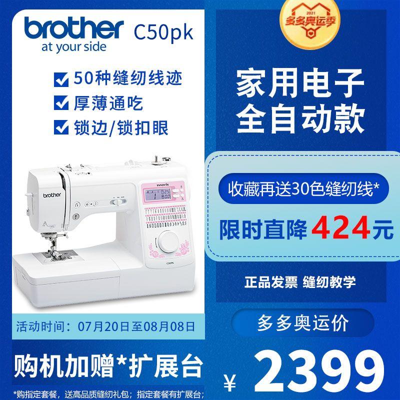 兄弟CA50PK/A80电子缝纫机家用全自动多功能吃厚带锁边锁扣眼衣车