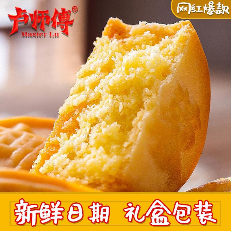 卢师傅月饼迷你小月饼五仁月饼花生酥芝麻饼椰蓉点心酥饼中秋月饼