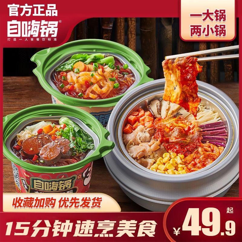自嗨锅韩式肥牛石锅拌饭自热粉面套餐米饭夜宵懒人小火锅速食即食