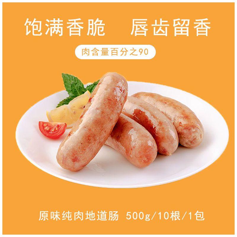 88925-火山石地道肠烤肠纯肉脆皮肠烧烤香肠早餐家用热狗肠火腿批发零食-详情图