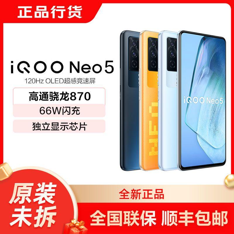 【原装正品】vivo iQOO Neo5骁龙870游戏智能手机iqoo7iqoo5Neo【4天内发货】