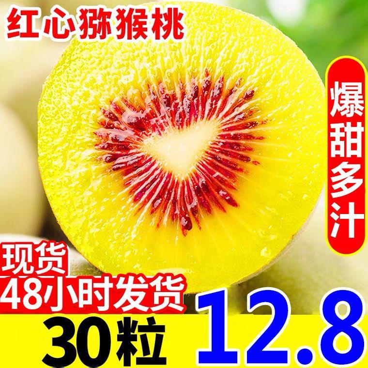 红心猕猴桃四川蒲江奇异果弥猴桃新鲜现摘孕妇水果多规格批发