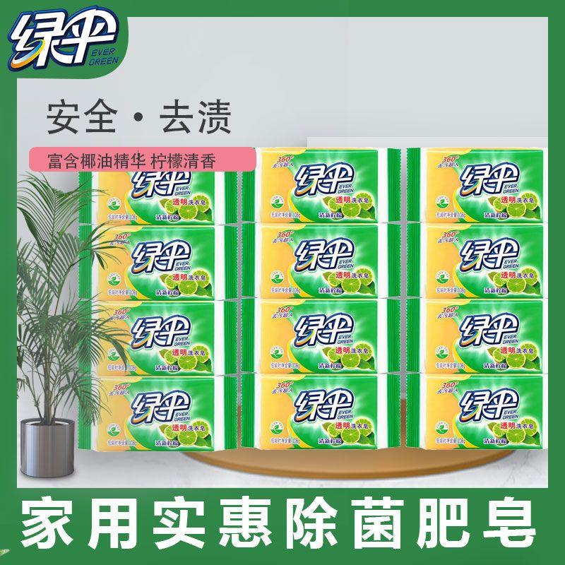 绿伞 绿伞洗衣皂肥皂108g*10块 手洗洗衣皂老肥皂促销家庭装组合【8月31日发完】