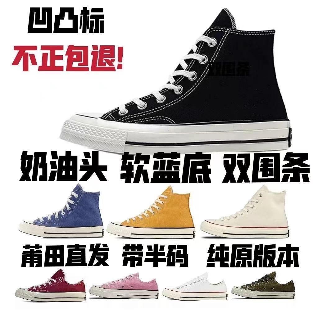 75682-匡经典1970S帆布鞋软蓝底双围条夏季ins男鞋女鞋子透气休闲鞋板鞋-详情图